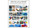 ارائه خدمات مهندسی در زمینه راه اندازی و تولید انواع محصولات پلاستیکی